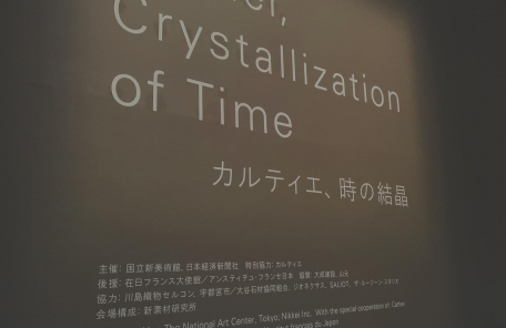 国立新美術館②