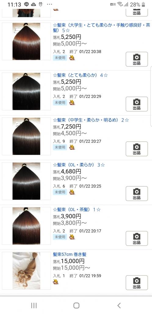 販売目的の毛束